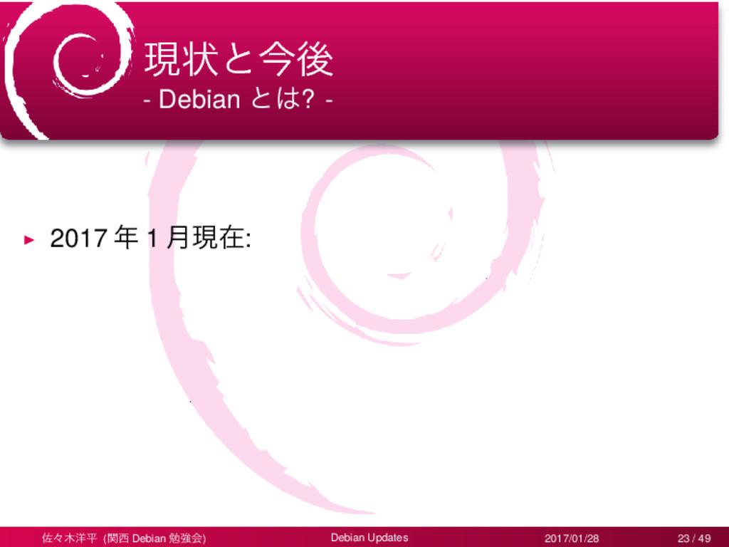 ݱঢ়ͱࠓޙ - Debian ͱ? - ▶ 2017  1 ݄ݱࡏ: ࠤʑ༸ฏ (ؔ ...