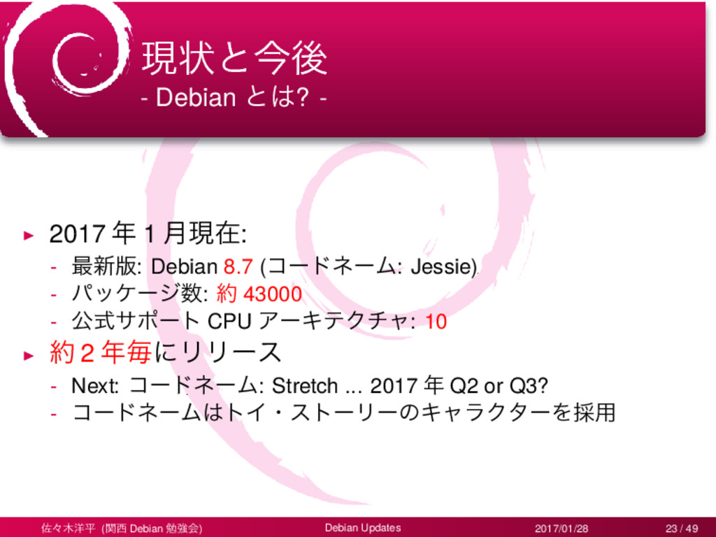 ݱঢ়ͱࠓޙ - Debian ͱ? - ▶ 2017  1 ݄ݱࡏ: - ࠷৽൛: Deb...