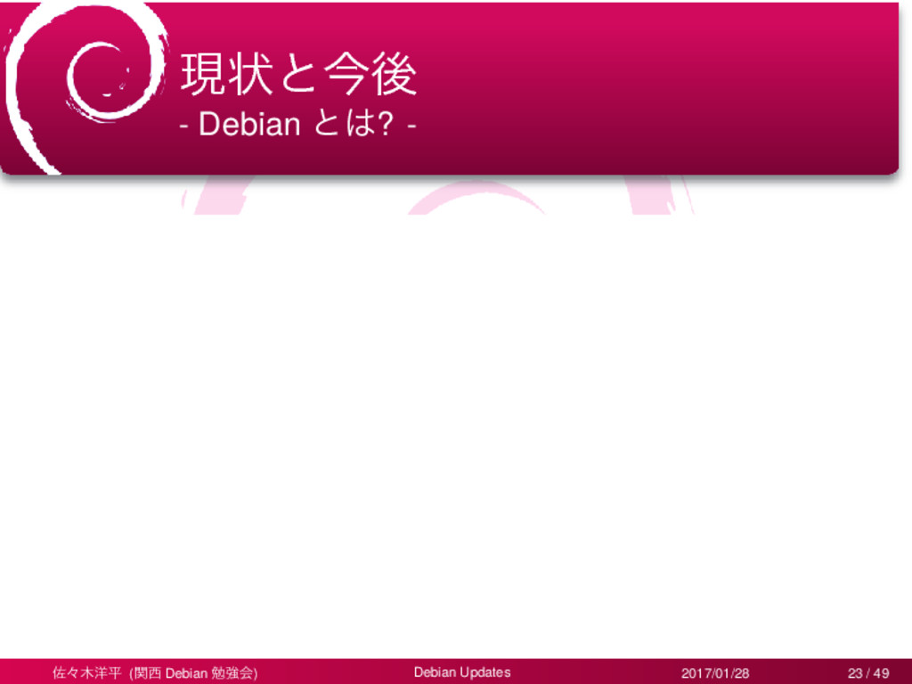 ݱঢ়ͱࠓޙ - Debian ͱ? - ࠤʑ༸ฏ (ؔ Debian ษڧձ) Debi...