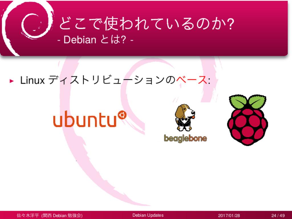 Ͳ͜ͰΘΕ͍ͯΔͷ͔? - Debian ͱ? - ▶ Linux σΟετϦϏϡʔγϣϯ...