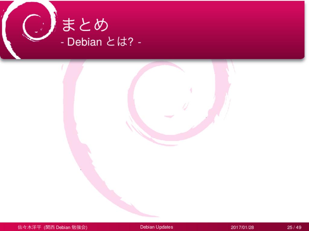 ·ͱΊ - Debian ͱ? - ࠤʑ༸ฏ (ؔ Debian ษڧձ) Debian...