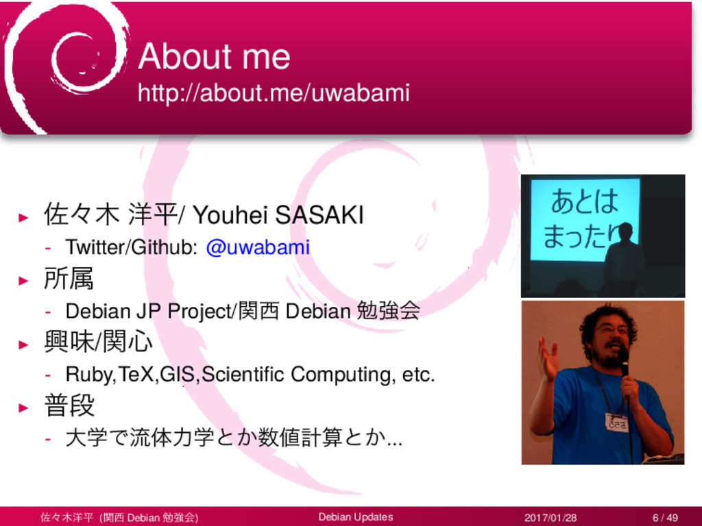 About me http://about.me/uwabami ▶ ࠤʑ ༸ฏ/ Youh...