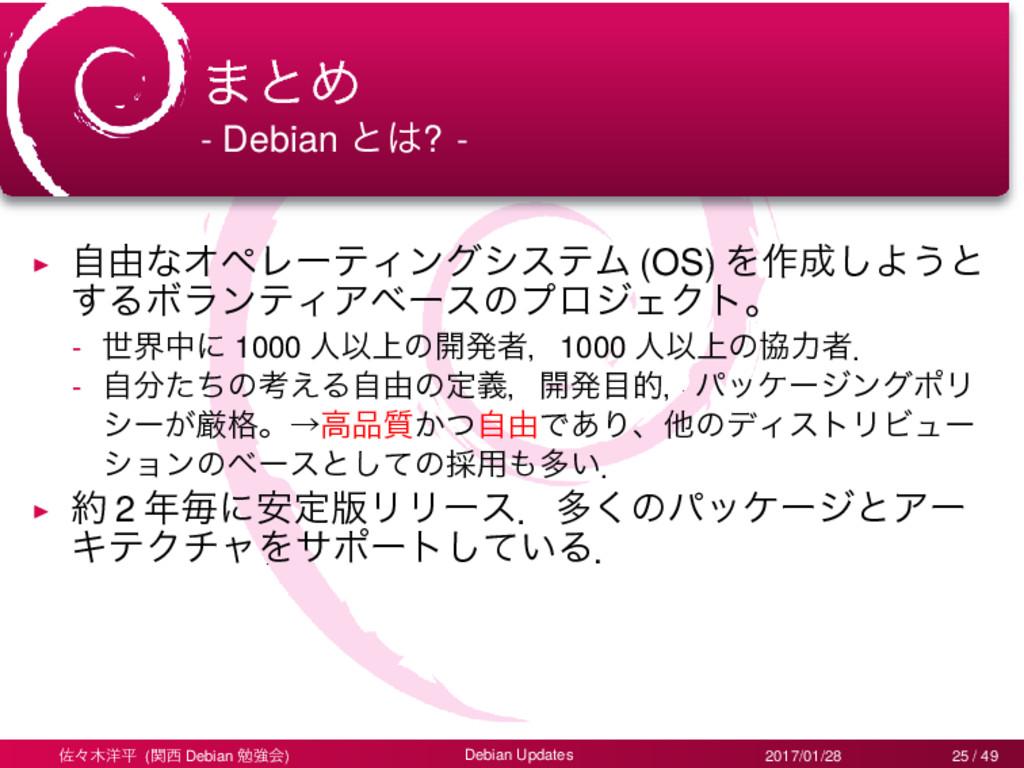 ·ͱΊ - Debian ͱ? - ▶ ࣗ༝ͳΦϖϨʔςΟϯάγεςϜ (OS) Λ࡞͠Α...