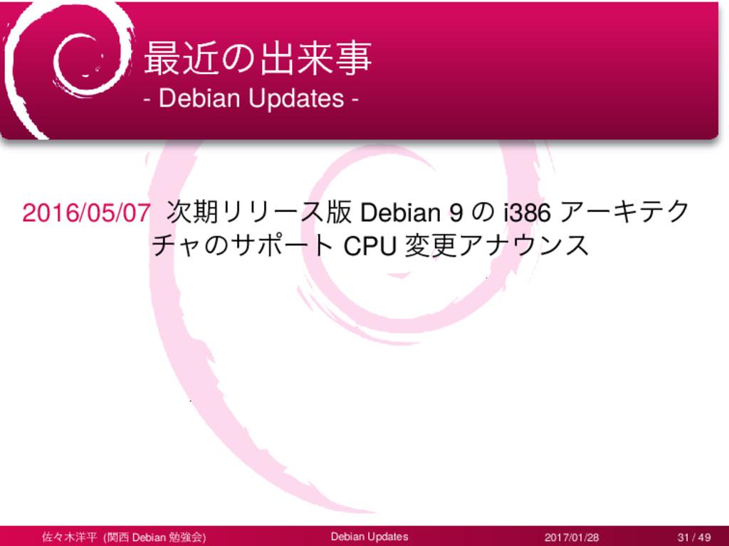 ࠷ۙͷग़དྷ - Debian Updates - 2016/05/07 ظϦϦʔε൛ De...