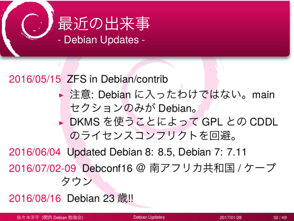 ࠷ۙͷग़དྷࣄ - Debian Updates - 2016/05/15 ZFS in Deb...