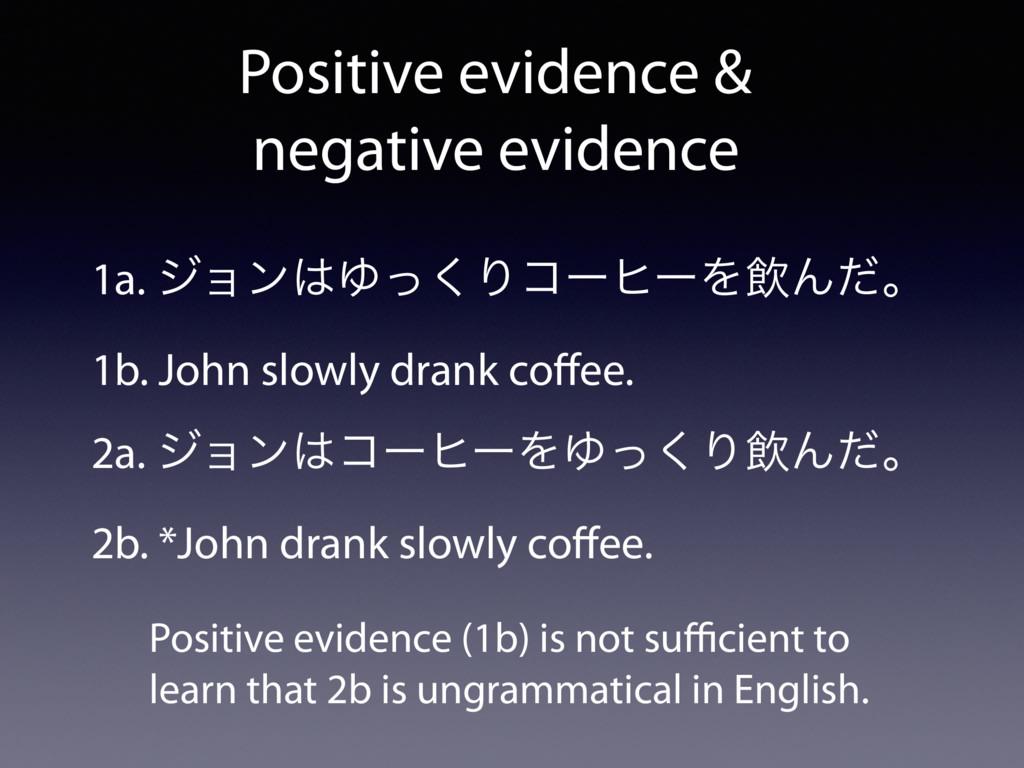 1a. δϣϯΏͬ͘ΓίʔώʔΛҿΜͩɻ 1b. John slowly drank coff...
