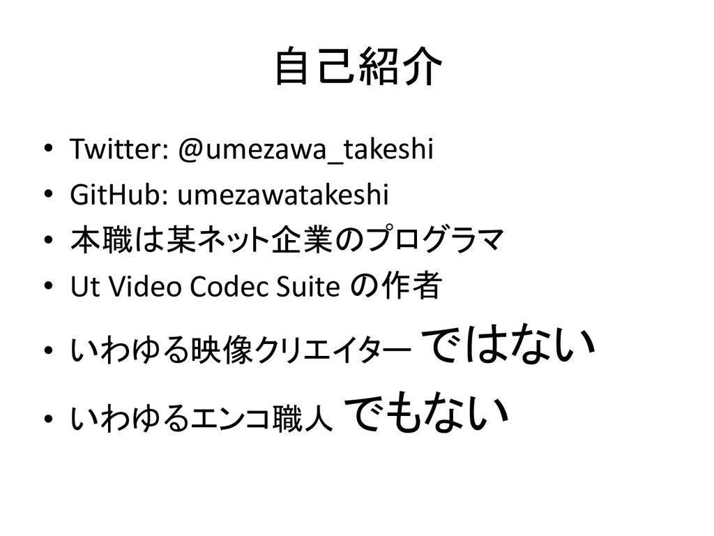 自己紹介 • Twitter: @umezawa_takeshi • GitHub: umez...