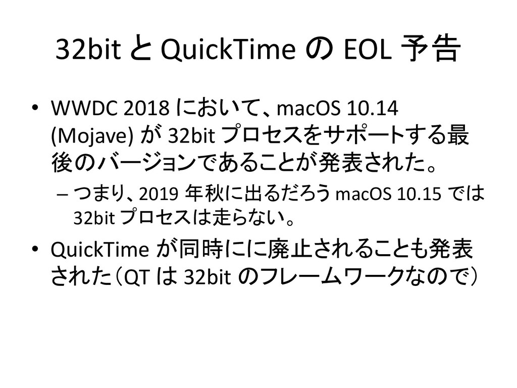 32bit と QuickTime の EOL 予告 • WWDC 2018 において、mac...