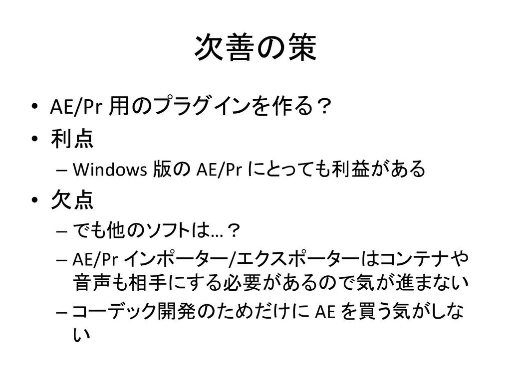 次善の策 • AE/Pr 用のプラグインを作る? • 利点 – Windows 版の AE/P...