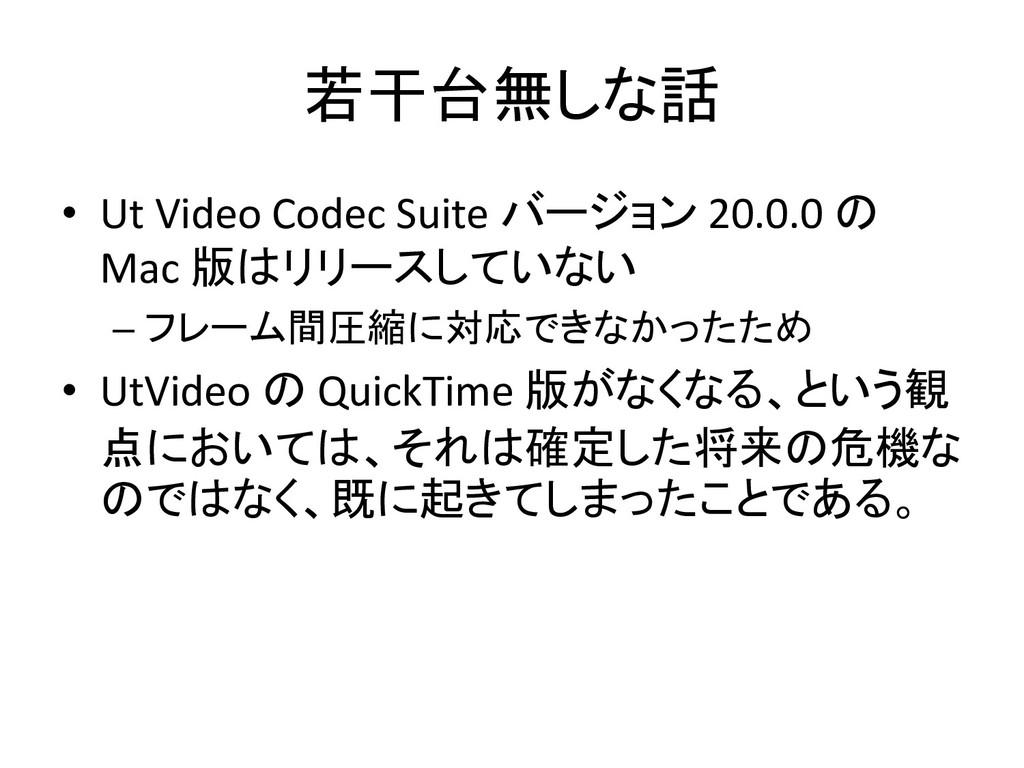 若干台無しな話 • Ut Video Codec Suite バージョン 20.0.0 の M...