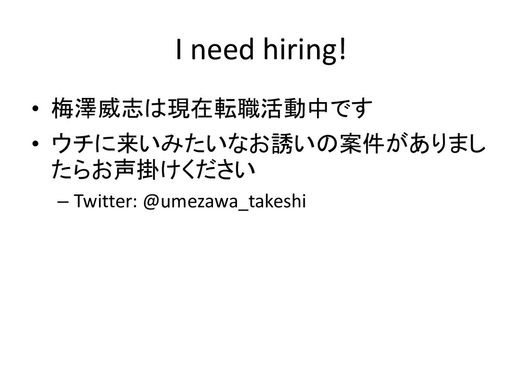 I need hiring! • 梅澤威志は現在転職活動中です • ウチに来いみたいなお誘いの...