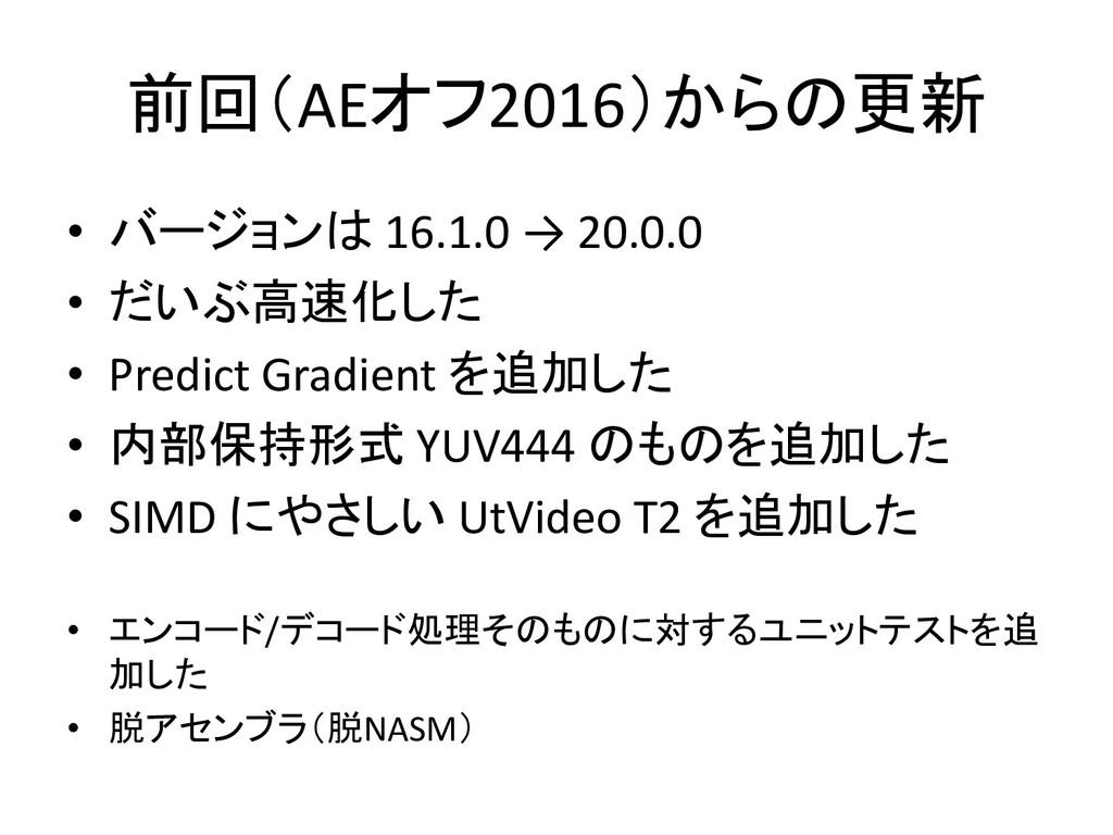 前回(AEオフ2016)からの更新 • バージョンは 16.1.0 → 20.0.0 • だい...