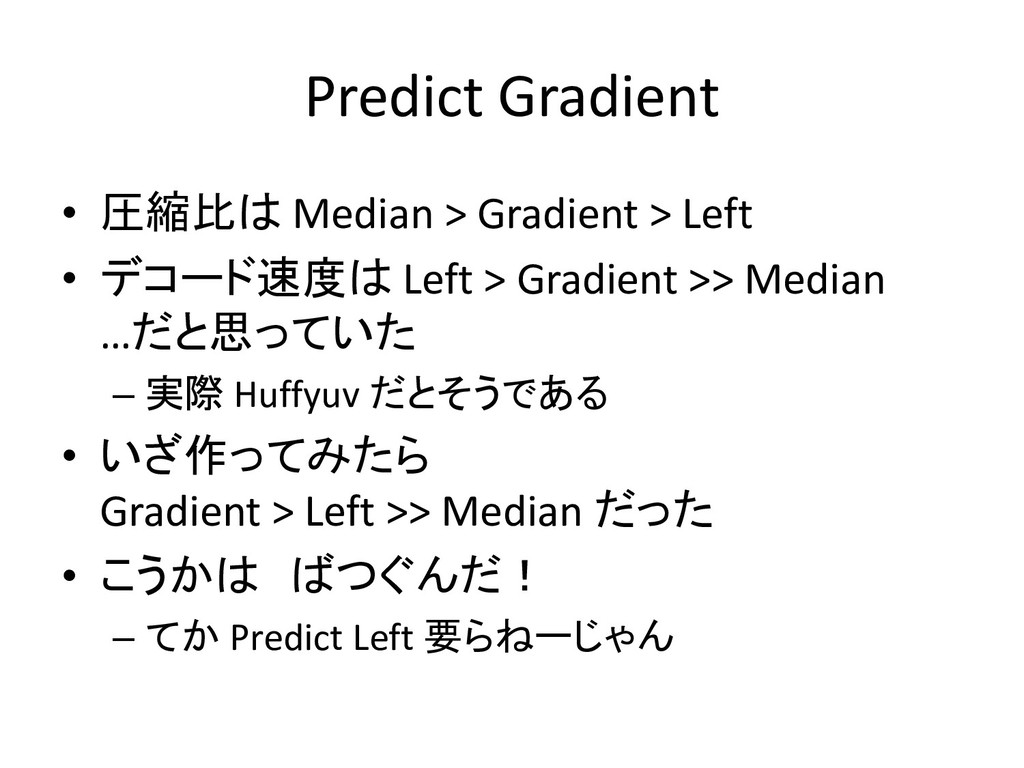 Predict Gradient • 圧縮比は Median > Gradient > Lef...