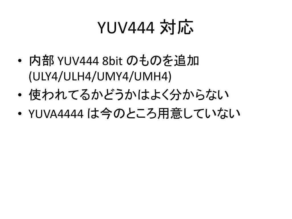 YUV444 対応 • 内部 YUV444 8bit のものを追加 (ULY4/ULH4/UM...