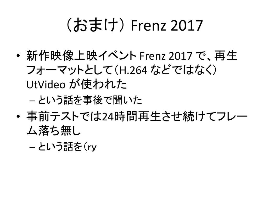 (おまけ) Frenz 2017 • 新作映像上映イベント Frenz 2017 で、再生 フ...