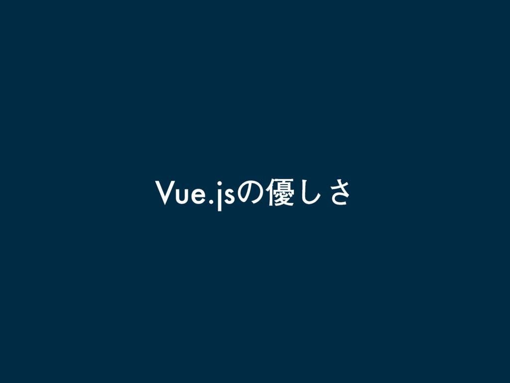 Vue.jsͷ༏͠͞
