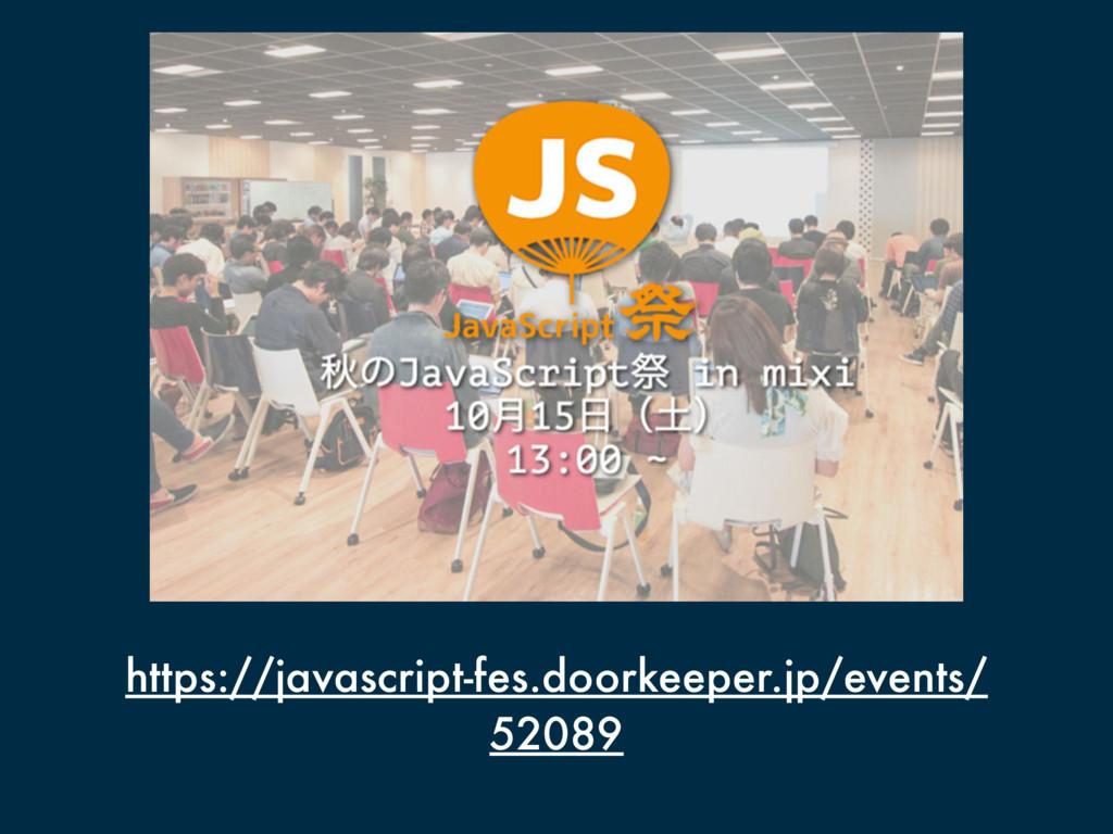 https://javascript-fes.doorkeeper.jp/events/ 52...