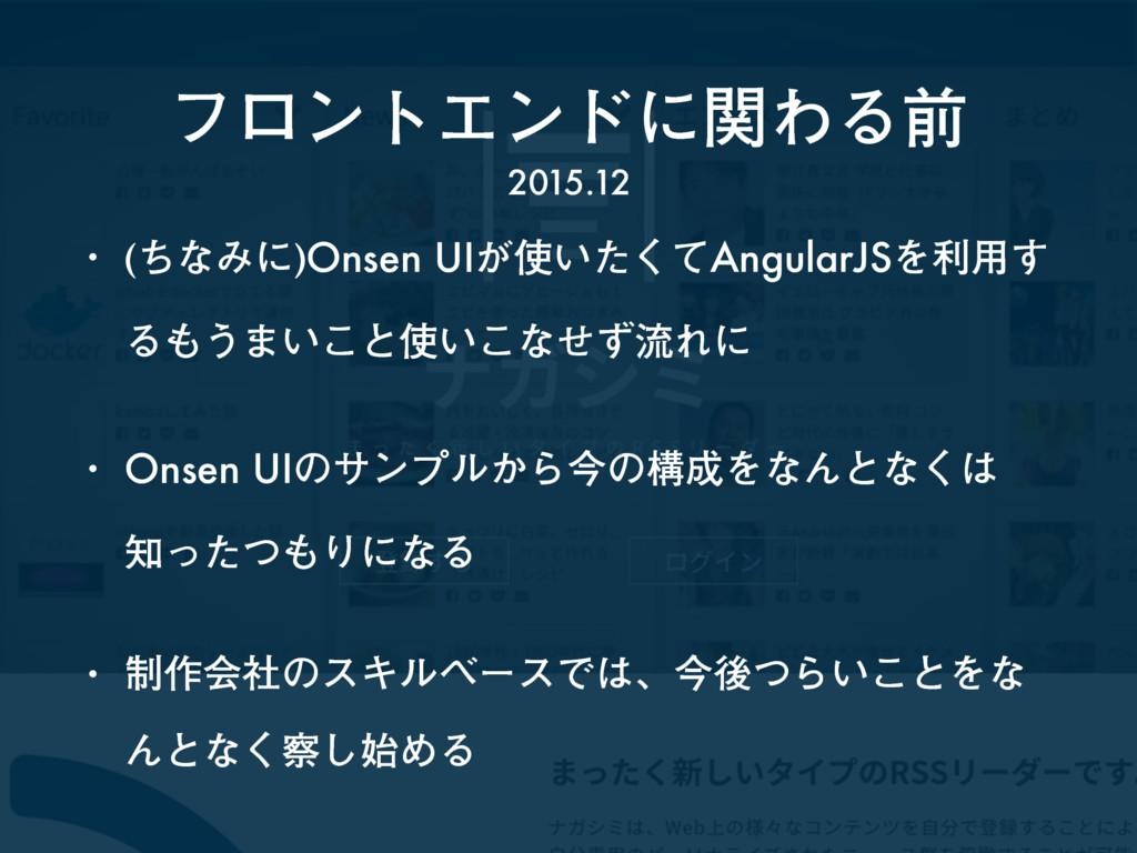 w ͪͳΈʹ Onsen UI͕͍ͨͯ͘AngularJSΛར༻͢ Δ͏·͍͜ͱ͍͜ͳͤ...