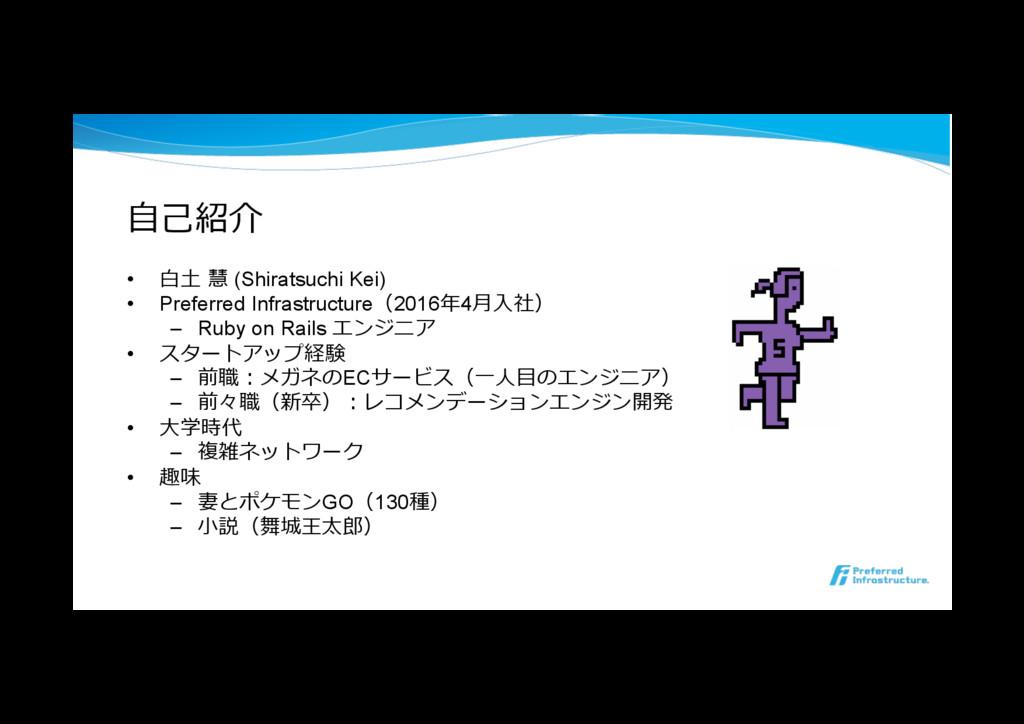 ⾃⼰紹介 • ⽩⼟ 慧 (Shiratsuchi Kei) • Preferred Inf...
