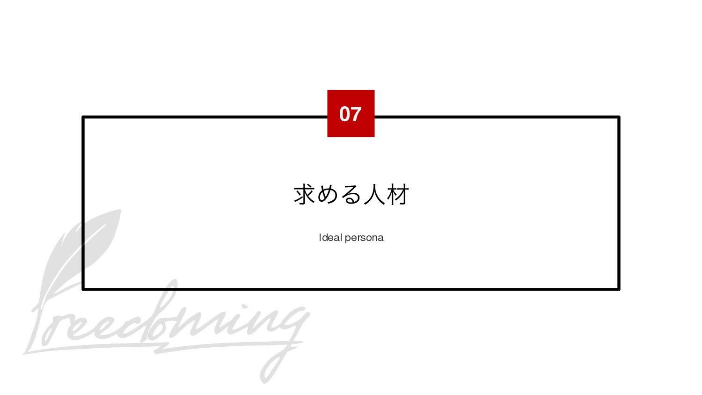 ୳͍ͯ͠ΔΤϯδχΞ૾ 0→1の会社づくりに 参画してくれる⽅ ɾਓ໘ ࢥ͍Γͷ͋Δํ ૬...