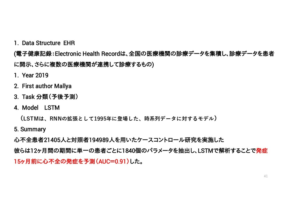1. Data Structure EHR (電子健康記録:Electronic Health...