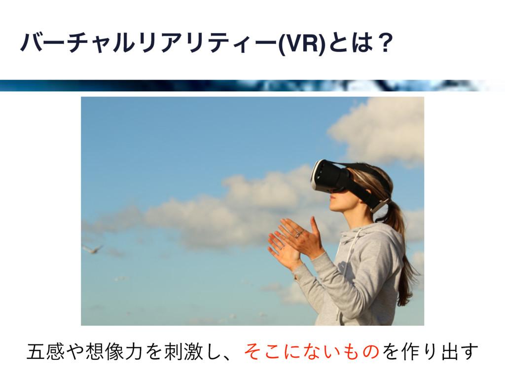 όʔνϟϧϦΞϦςΟʔ(VR)ͱʁ ޒײ૾ྗΛܹ͠ɺͦ͜ʹͳ͍ͷΛ࡞Γग़͢