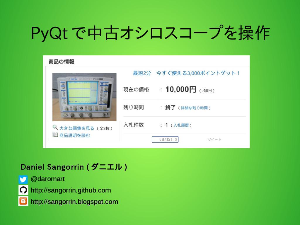 PyQt で中古オシロスコープを操作 @daromart http://sangorrin.g...