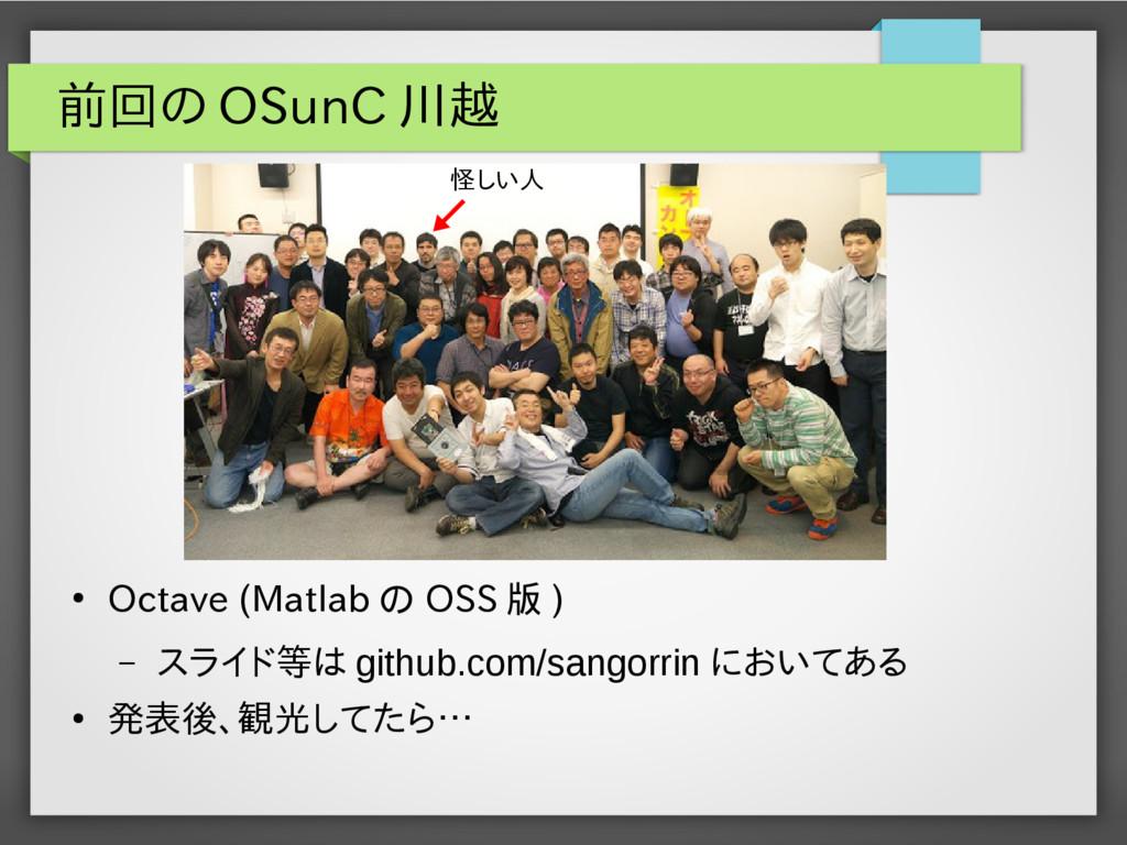 前回の OSunC 川越 ● Octave (Matlab の OSS 版 ) – スライド等...