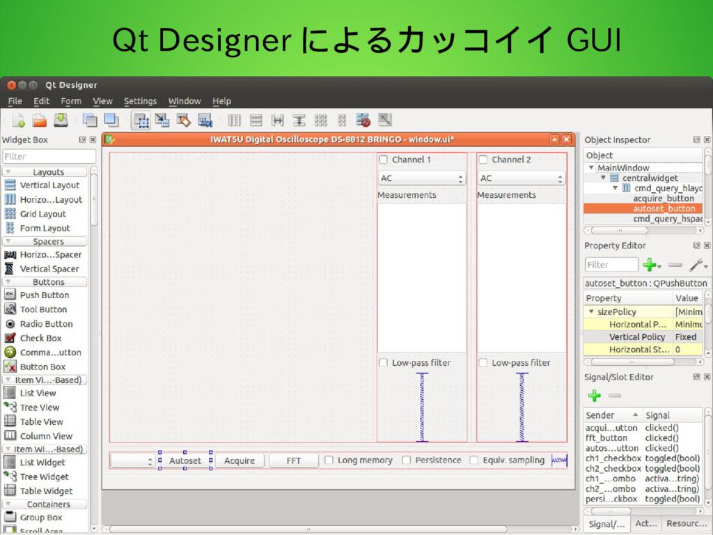 Qt Designer によるカッコイイ GUI