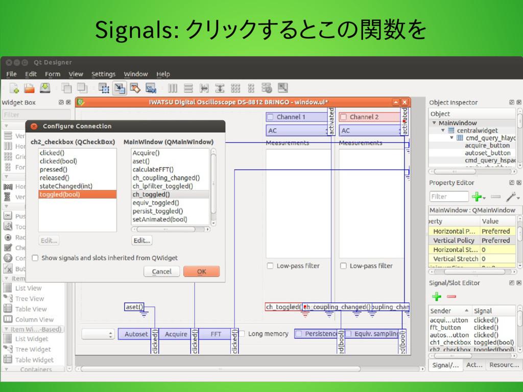 Signals: クリックするとこの関数を
