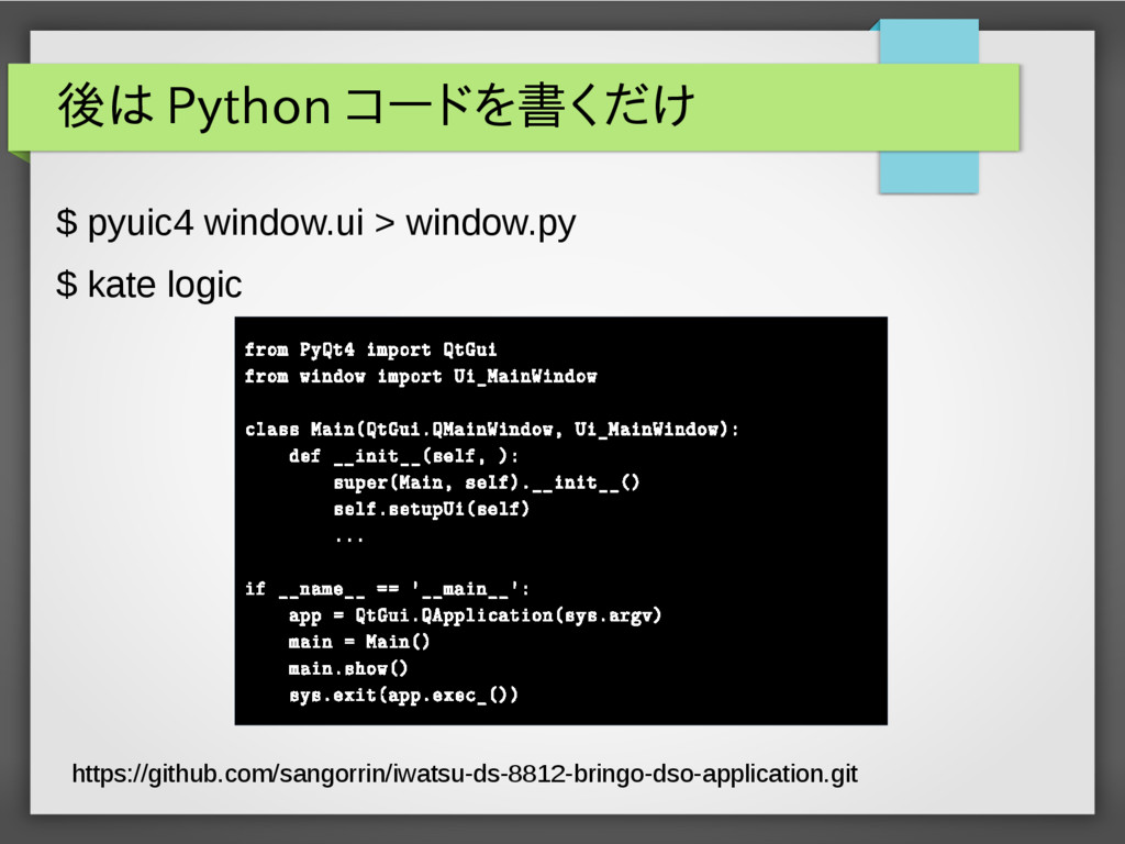 後は Python コードを書くだけ $ pyuic4 window.ui > window....