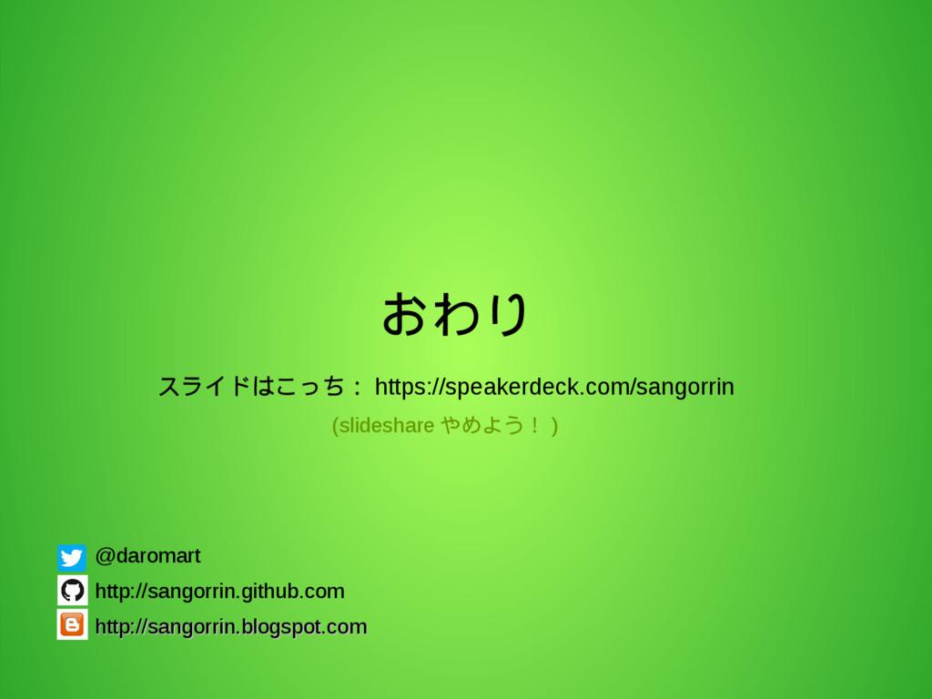 おわり @daromart http://sangorrin.github.com http:...