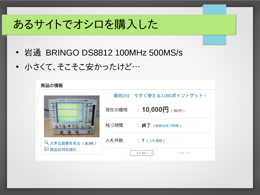 あるサイトでオシロを購入した ● 岩通 BRINGO DS 8812 100MHz 500MS...