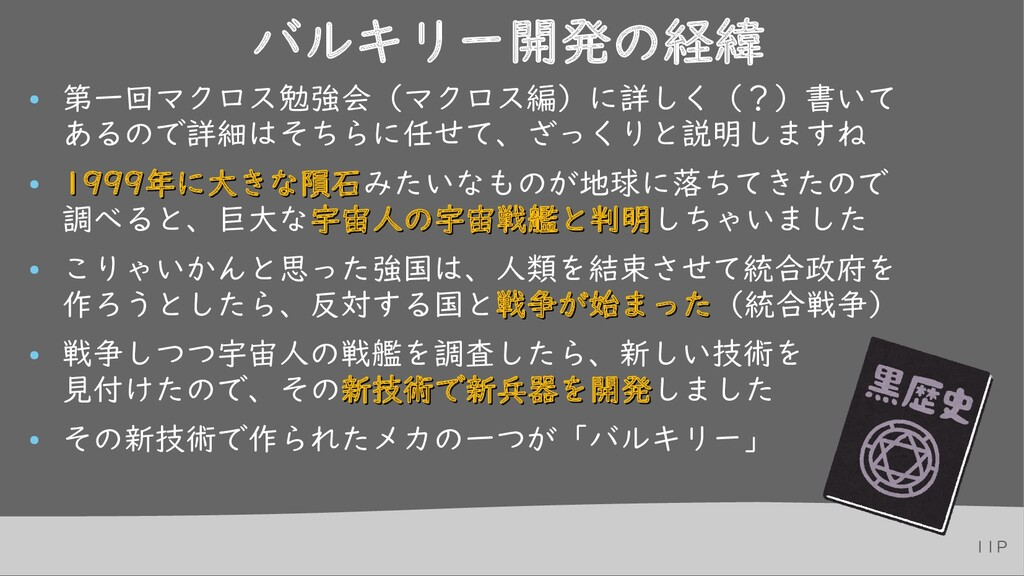 11P ● 第一回マクロス勉強会(マクロス編)に詳しく(?)書いて あるので詳細はそちらに任せ...