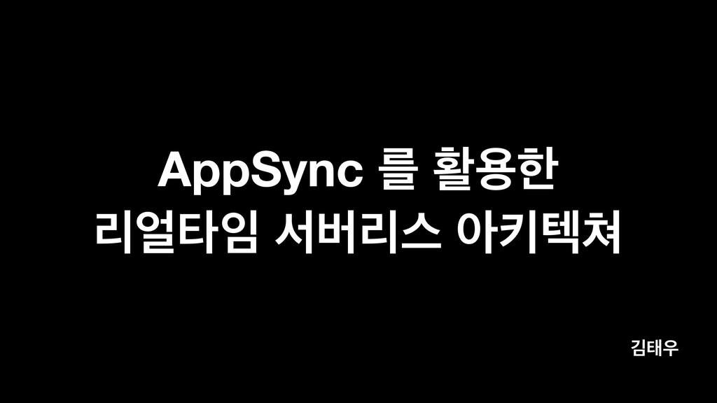 ӣక AppSync ܳ ഝਊೠ ܻఋ ࢲߡܻझ ইఃఫ