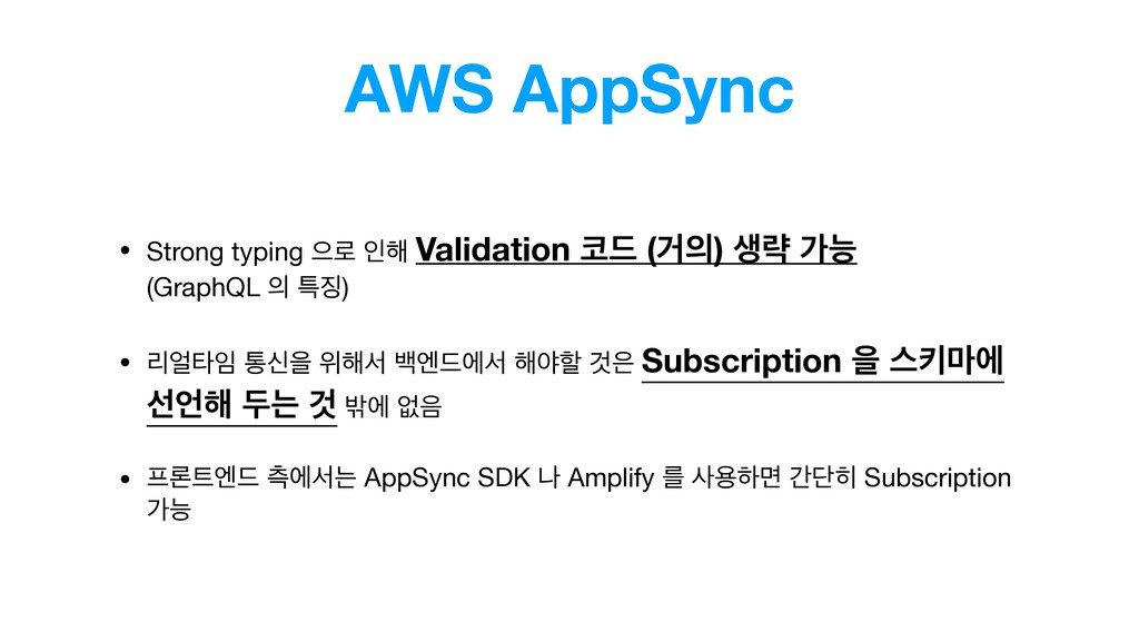 AWS AppSync • Strong typing ਵ۽ ੋ೧ Validation ٘...