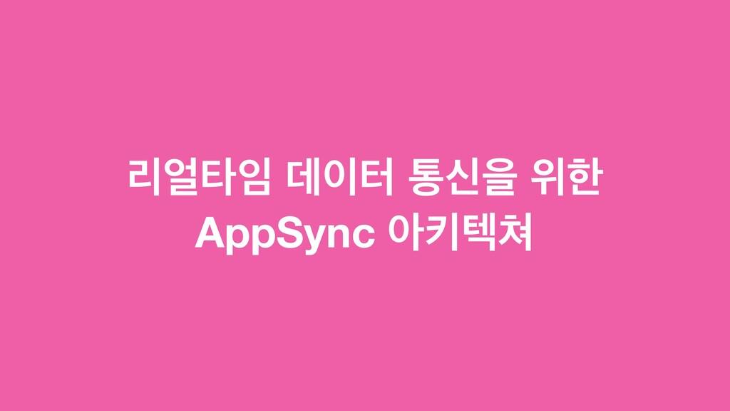ܻఋ ؘఠ ాनਸ ਤೠ AppSync ইఃఫ