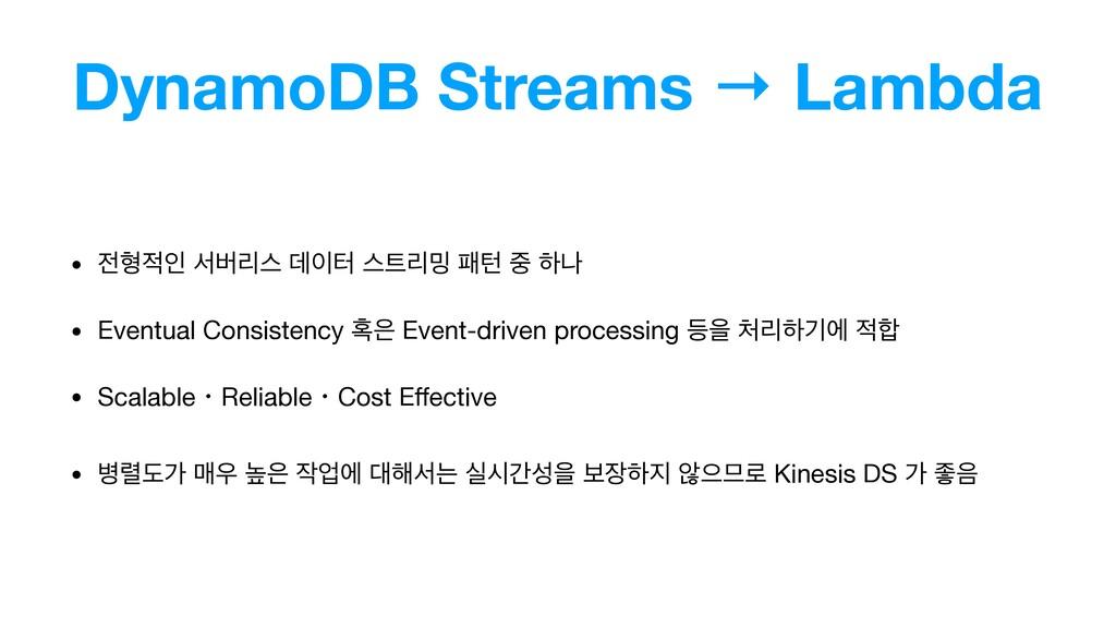 DynamoDB Streams → Lambda • ഋੋ ࢲߡܻझ ؘఠ झܻ߁ ...