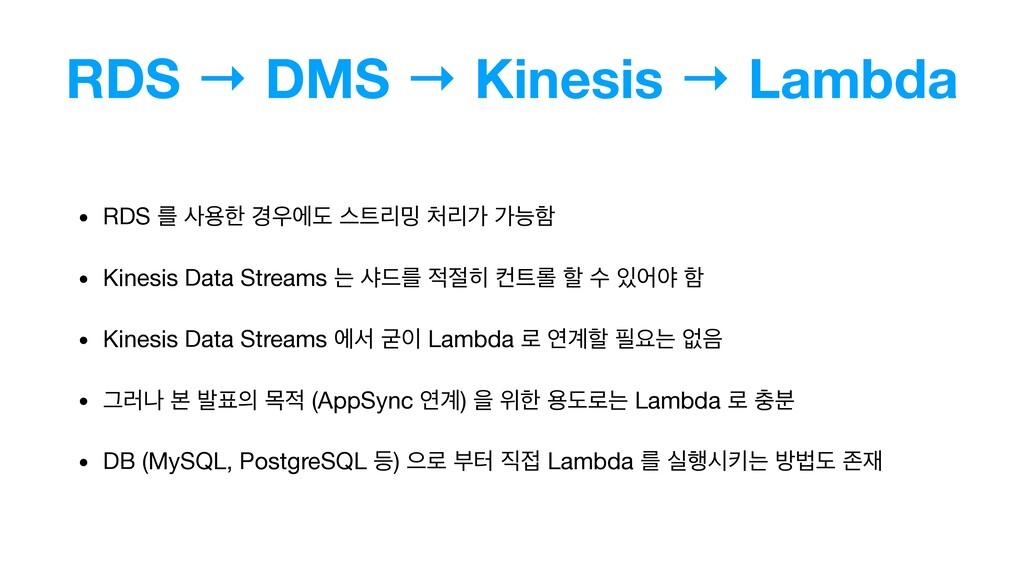 RDS → DMS → Kinesis → Lambda • RDS ܳ ਊೠ ҃ীب झ...