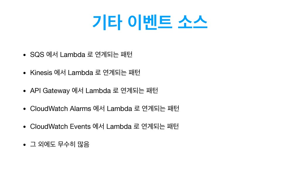 • SQS ীࢲ Lambda ۽ ো҅غח ಁఢ  • Kinesis ীࢲ Lambda ...