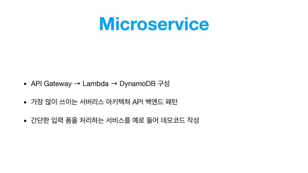 Microservice • API Gateway → Lambda → DynamoDB ...