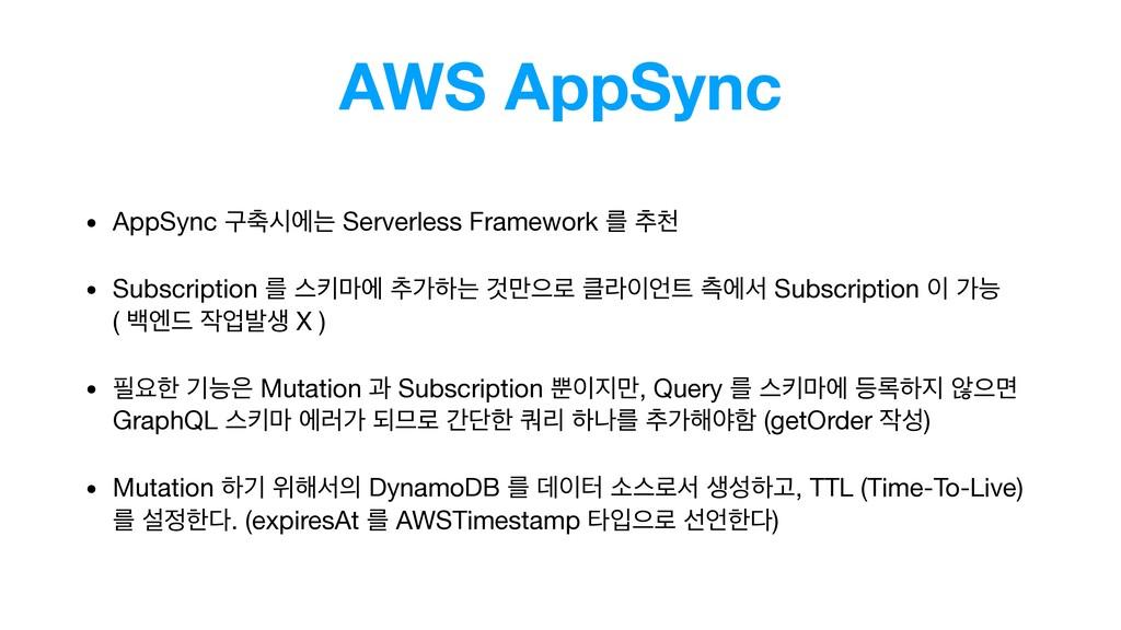 AWS AppSync • AppSync ҳ୷दীח Serverless Framewor...