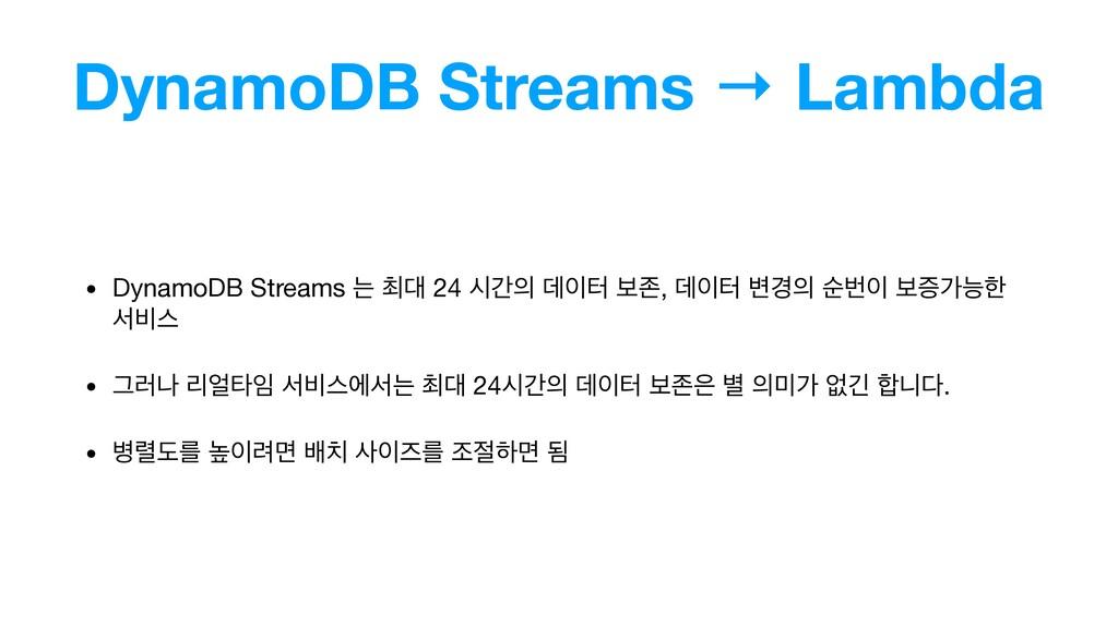 DynamoDB Streams → Lambda • DynamoDB Streams ח ...