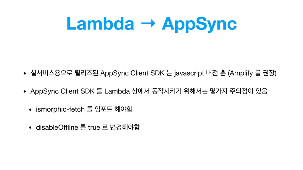 Lambda → AppSync • पࢲ࠺झਊਵ۽ ܾܻૉػ AppSync Client ...