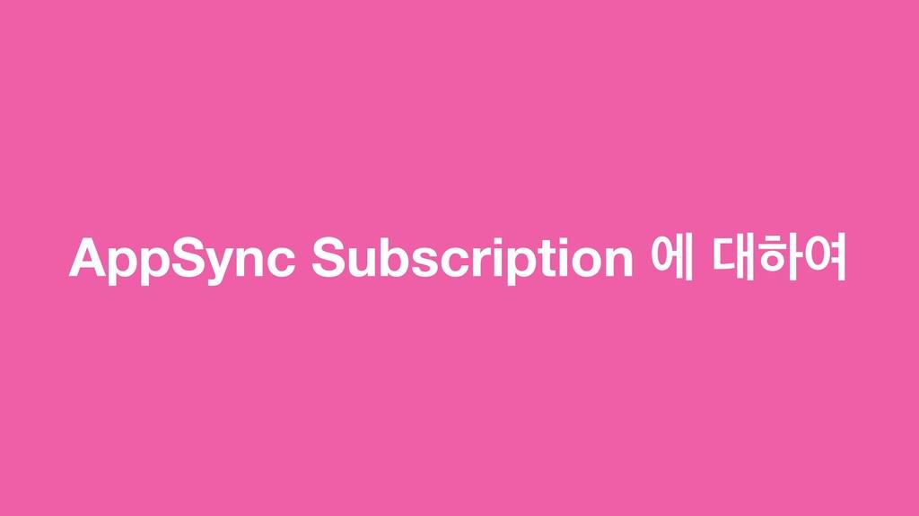 AppSync Subscription ী ೞৈ