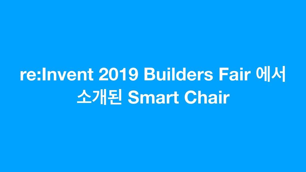 re:Invent 2019 Builders Fair ীࢲ ࣗѐػ Smart Chair