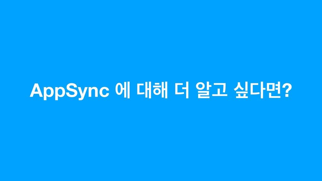 AppSync ী ೧ ؊ ঌҊ रݶ?