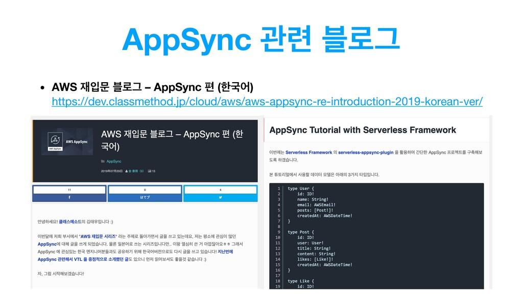 AppSync ҙ۲ ࠶۽Ӓ • AWS ੑޙ ࠶۽Ӓ – AppSync ಞ (ೠҴয)...