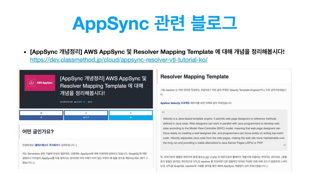 AppSync ҙ۲ ࠶۽Ӓ • [AppSync ѐ֛ܻ] AWS AppSync ߂ R...