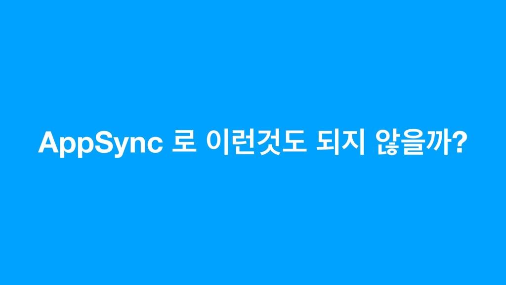 AppSync ۽ ۠Ѫب غ ঋਸө?